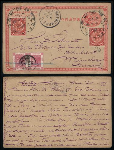 Lot 6001 - David Toong's Collection of Imperial Postal Cards China: Collections and Accumulations -  John Bull Stamp Auctions China, Hong Kong, Asia and worldwide stamps, coins and banknotes