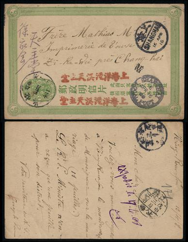 Lot 6079 - David Toong's Collection of Imperial Postal Cards China: Collections and Accumulations -  John Bull Stamp Auctions China, Hong Kong, Asia and worldwide stamps, coins and banknotes