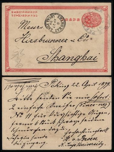 Lot 6005 - David Toong's Collection of Imperial Postal Cards China: Collections and Accumulations -  John Bull Stamp Auctions China, Hong Kong, Asia and worldwide stamps, coins and banknotes