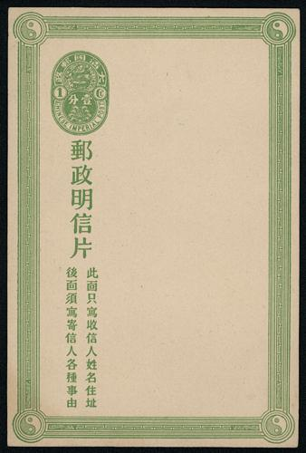 Lot 6076 - David Toong's Collection of Imperial Postal Cards China: Collections and Accumulations -  John Bull Stamp Auctions China, Hong Kong, Asia and worldwide stamps, coins and banknotes