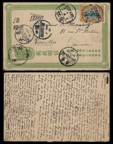 Lot 6090 - David Toong's Collection of Imperial Postal Cards China: Collections and Accumulations -  John Bull Stamp Auctions China, Hong Kong, Asia and worldwide stamps, coins and banknotes