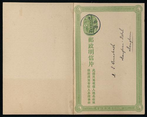 Lot 6093 - David Toong's Collection of Imperial Postal Cards China: Collections and Accumulations -  John Bull Stamp Auctions China, Hong Kong, Asia and worldwide stamps, coins and banknotes