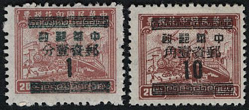 Lot 2482 - The General Sale republic of china -  John Bull Stamp Auctions China, Hong Kong, Asia and worldwide stamps, coins and banknotes