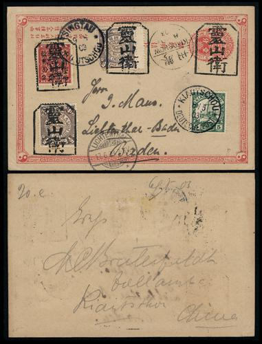 Lot 6009 - David Toong's Collection of Imperial Postal Cards China: Collections and Accumulations -  John Bull Stamp Auctions China, Hong Kong, Asia and worldwide stamps, coins and banknotes