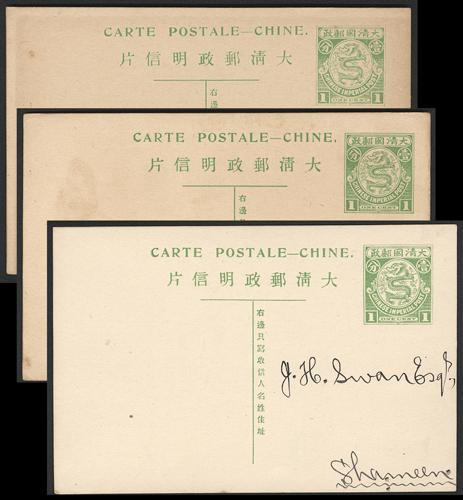 Lot 6094 - David Toong's Collection of Imperial Postal Cards China: Collections and Accumulations -  John Bull Stamp Auctions China, Hong Kong, Asia and worldwide stamps, coins and banknotes