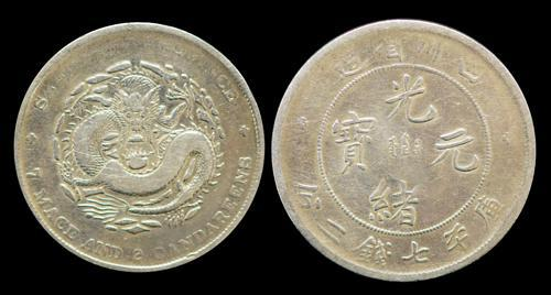 Lot 1021 - Hong Kong, China & Worldwide Coins and Banknotes coins and medals -  John Bull Stamp Auctions China, Hong Kong, Asia and worldwide stamps, coins and banknotes
