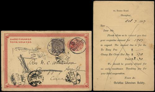 Lot 6043 - David Toong's Collection of Imperial Postal Cards China: Collections and Accumulations -  John Bull Stamp Auctions China, Hong Kong, Asia and worldwide stamps, coins and banknotes