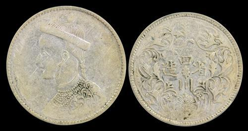 Lot 1020 - Hong Kong, China & Worldwide Coins and Banknotes coins and medals -  John Bull Stamp Auctions China, Hong Kong, Asia and worldwide stamps, coins and banknotes