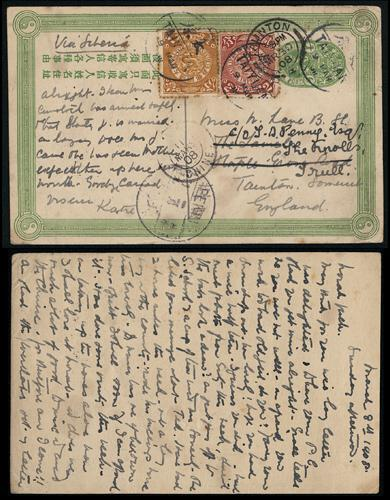 Lot 6081 - David Toong's Collection of Imperial Postal Cards China: Collections and Accumulations -  John Bull Stamp Auctions China, Hong Kong, Asia and worldwide stamps, coins and banknotes