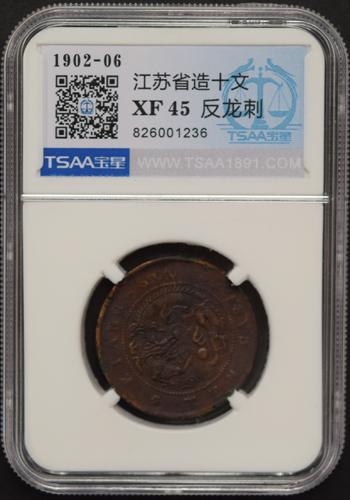 Lot 1014 - Hong Kong, China & Worldwide Coins and Banknotes coins and medals -  John Bull Stamp Auctions China, Hong Kong, Asia and worldwide stamps, coins and banknotes