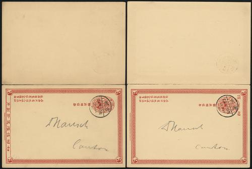 Lot 6071 - David Toong's Collection of Imperial Postal Cards China: Collections and Accumulations -  John Bull Stamp Auctions China, Hong Kong, Asia and worldwide stamps, coins and banknotes