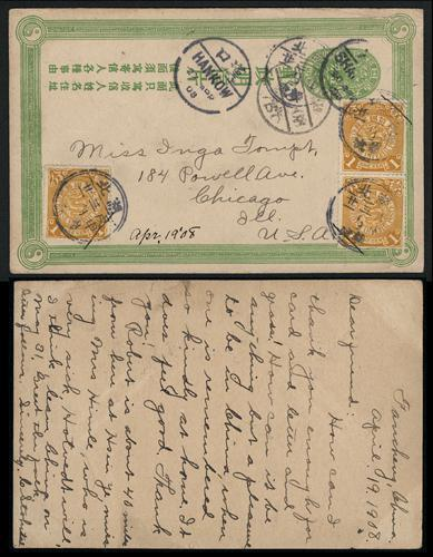 Lot 6087 - David Toong's Collection of Imperial Postal Cards China: Collections and Accumulations -  John Bull Stamp Auctions China, Hong Kong, Asia and worldwide stamps, coins and banknotes