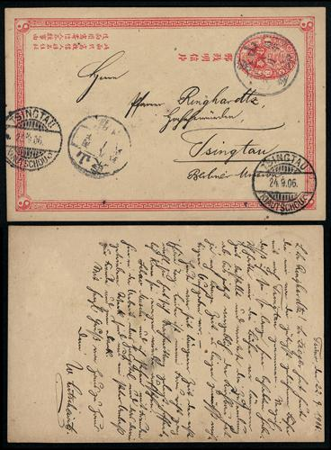Lot 6015 - David Toong's Collection of Imperial Postal Cards China: Collections and Accumulations -  John Bull Stamp Auctions China, Hong Kong, Asia and worldwide stamps, coins and banknotes