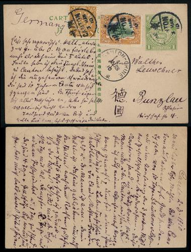 Lot 6097 - David Toong's Collection of Imperial Postal Cards China: Collections and Accumulations -  John Bull Stamp Auctions China, Hong Kong, Asia and worldwide stamps, coins and banknotes