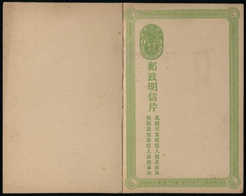 Lot 6092 - David Toong's Collection of Imperial Postal Cards China: Collections and Accumulations -  John Bull Stamp Auctions China, Hong Kong, Asia and worldwide stamps, coins and banknotes