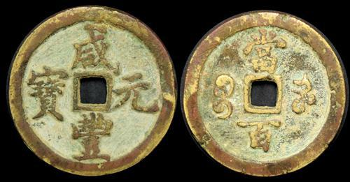 Lot 1001 - Hong Kong, China & Worldwide Coins and Banknotes coins and medals -  John Bull Stamp Auctions China, Hong Kong, Asia and worldwide stamps, coins and banknotes