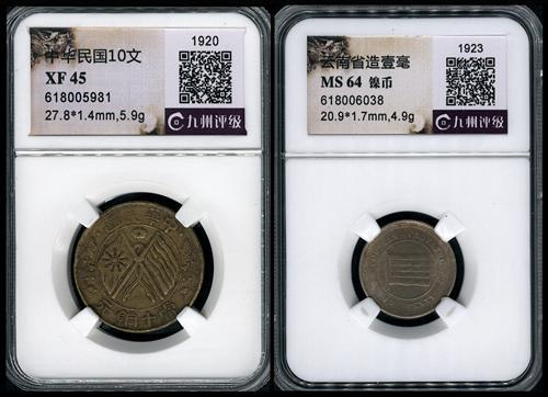 Lot 8006 - coins and medals  -  John Bull Stamp Auctions Hong Kong, China & Worldwide Coins and Banknotes