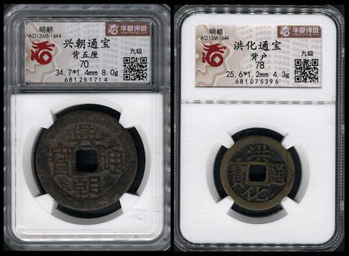 Lot 8013 - coins and medals  -  John Bull Stamp Auctions Hong Kong, China & Worldwide Coins and Banknotes