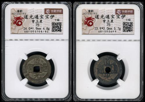 Lot 8016 - coins and medals  -  John Bull Stamp Auctions Hong Kong, China & Worldwide Coins and Banknotes