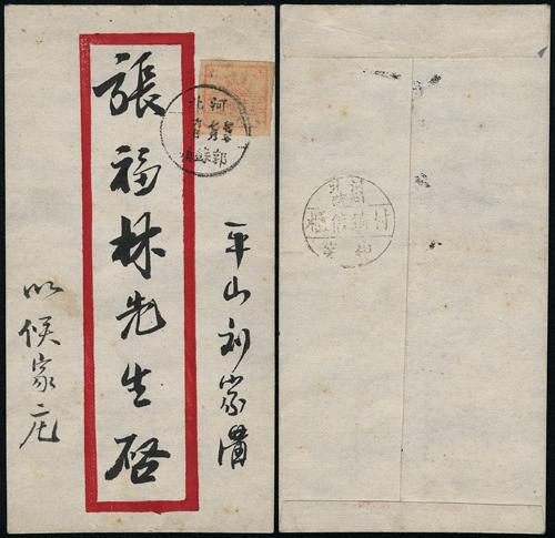Lot 3033B - liberated area  -  John Bull Stamp Auctions sale 332