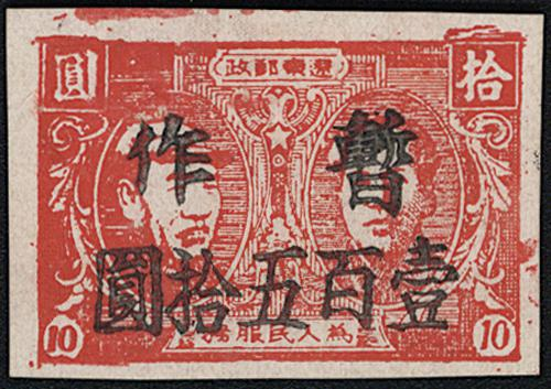 Lot 3025 - liberated area  -  John Bull Stamp Auctions sale 332