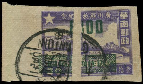 Lot 3031 - liberated area  -  John Bull Stamp Auctions sale 332