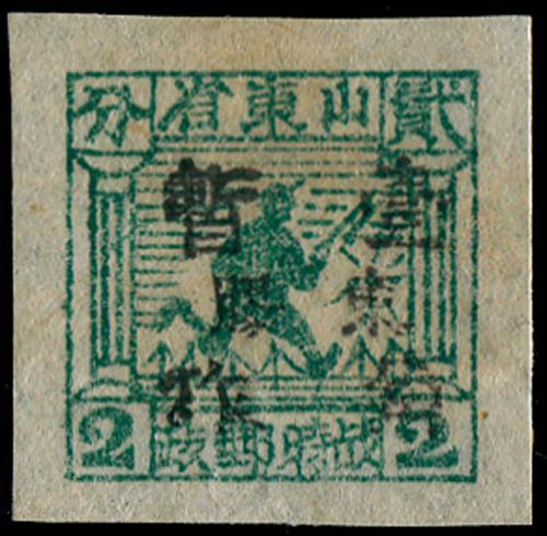 Lot 3004 - liberated area  -  John Bull Stamp Auctions sale 332
