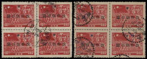 Lot 2033 - liberated area  -  John Bull Stamp Auctions The 2020 Summer Sale - Sale 333 Day 2
