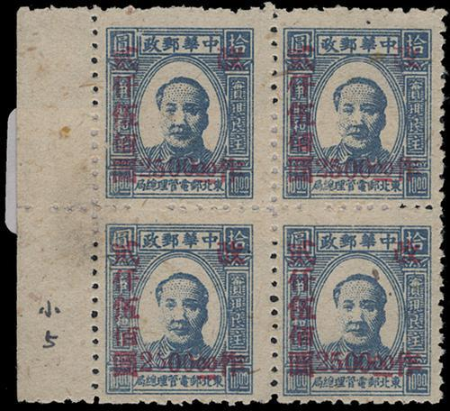 Lot 2024 - liberated area  -  John Bull Stamp Auctions The 2020 Summer Sale - Sale 333 Day 2
