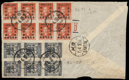 Lot 2037 - liberated area  -  John Bull Stamp Auctions The 2020 Summer Sale - Sale 333 Day 2