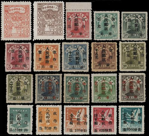 Lot 2015 - liberated area  -  John Bull Stamp Auctions The 2020 Summer Sale - Sale 333 Day 2