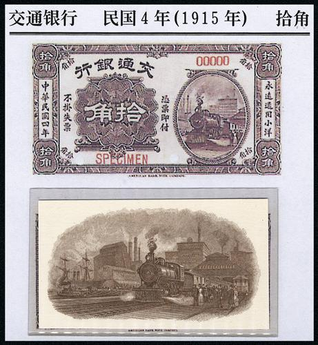 Lot 1246 - banknotes  -  John Bull Stamp Auctions The 2020 Summer Sale - Sale 333 Day 1
