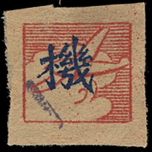 Lot 2008 - liberated area  -  John Bull Stamp Auctions The 2020 Summer Sale - Sale 333 Day 2