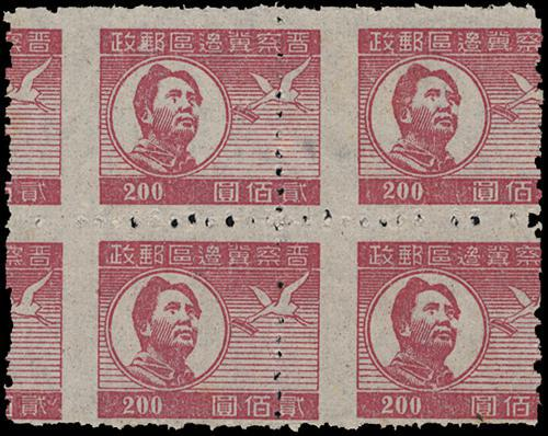 Lot 2021 - liberated area  -  John Bull Stamp Auctions The 2020 Summer Sale - Sale 333 Day 2