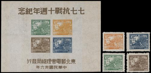 Lot 2027 - liberated area  -  John Bull Stamp Auctions The 2020 Summer Sale - Sale 333 Day 2