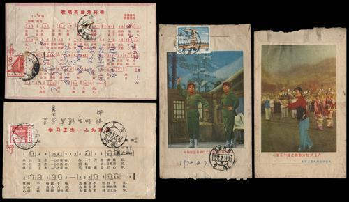 Lot 3021 - prc  -  John Bull Stamp Auctions The 2020 Summer Sale - Sale 333 Day 2