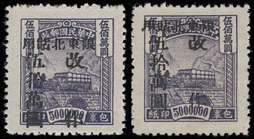 Lot 4547 - republic of china  -  John Bull Stamp Auctions The 2020 Summer Sale - Sale 333 Day 3