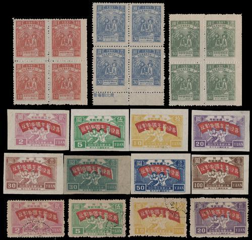 Lot 2003 - liberated area  -  John Bull Stamp Auctions The 2020 Summer Sale - Sale 333 Day 2