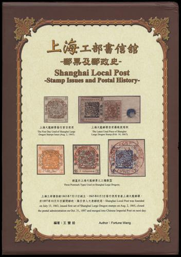 Lot 4110 - local post  -  John Bull Stamp Auctions The 2020 Summer Sale - Sale 333 Day 3