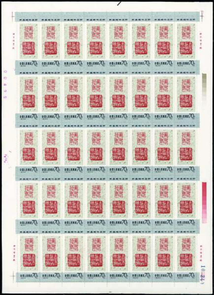 Lot 2786 - prc  -  John Bull Stamp Auctions THE 2021 SUMMER SALE - SALE 336 Day 2