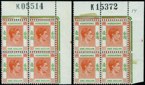 Lot 4735 - Hong Kong  -  John Bull Stamp Auctions THE 2021 SUMMER SALE - SALE 336 Day 4