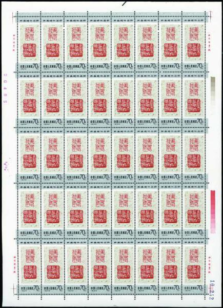 Lot 2785 - prc  -  John Bull Stamp Auctions THE 2021 SUMMER SALE - SALE 336 Day 2