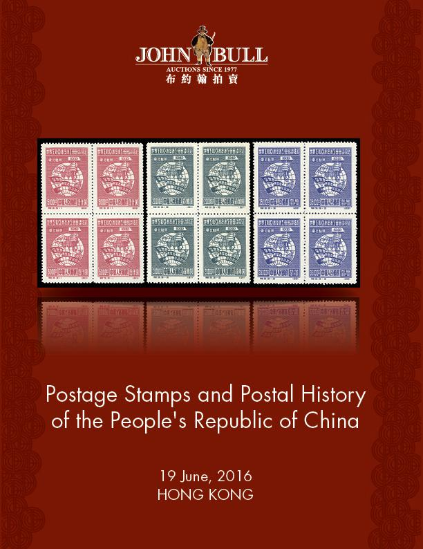 Postage Stamps and Postal History of PRC