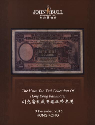 The Hsun Yao Tsai Collection of Hong Kong Banknotes