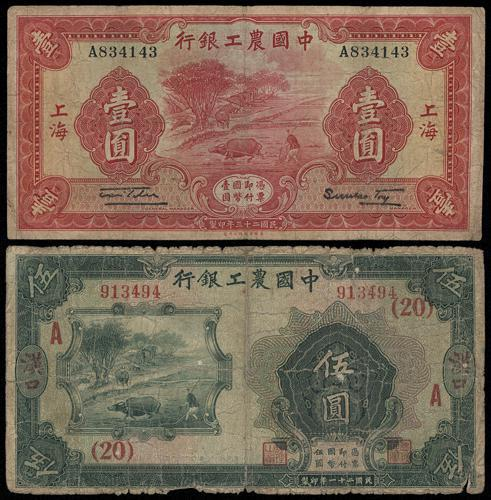 Lot 1209 - banknotes  -  John Bull Stamp Auctions sale 332