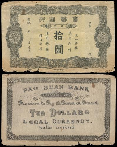 Lot 1116 - banknotes  -  John Bull Stamp Auctions sale 332