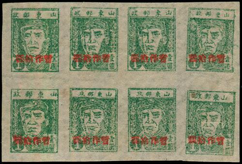Lot 3011 - liberated area  -  John Bull Stamp Auctions sale 332