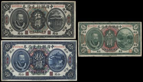 Lot 1131 - banknotes  -  John Bull Stamp Auctions sale 332