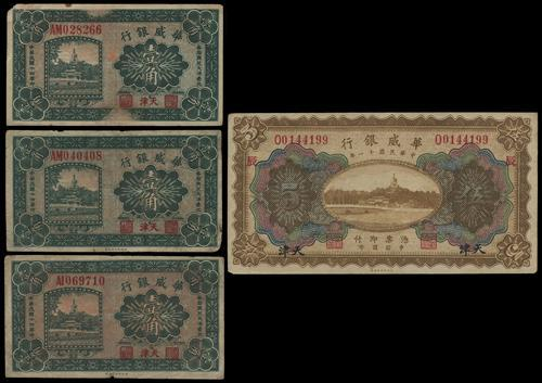 Lot 1281 - banknotes  -  John Bull Stamp Auctions sale 332