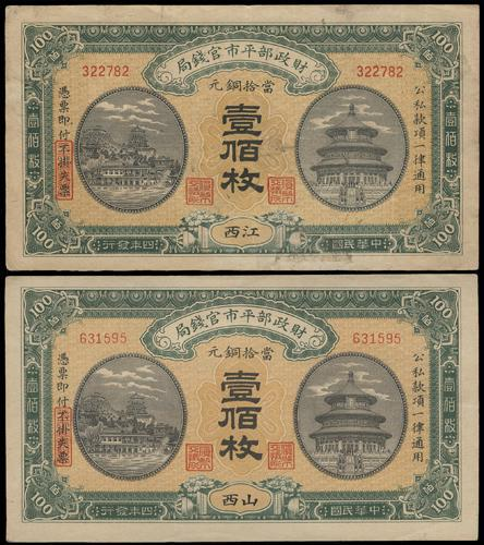 Lot 1197 - banknotes  -  John Bull Stamp Auctions sale 332